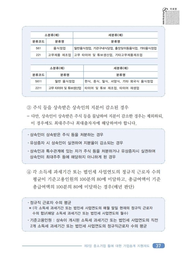 .pdf_page_39.jpg