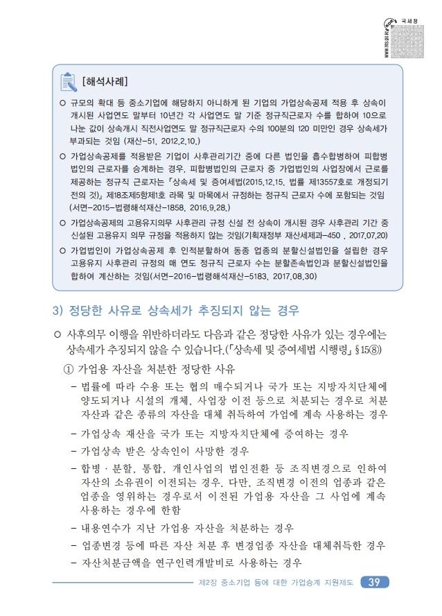 .pdf_page_41.jpg