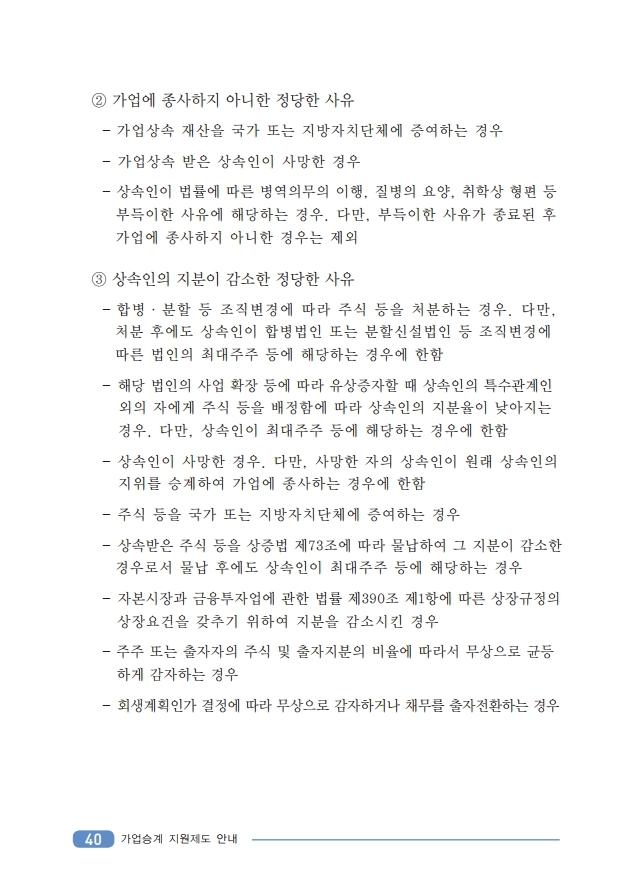.pdf_page_42.jpg