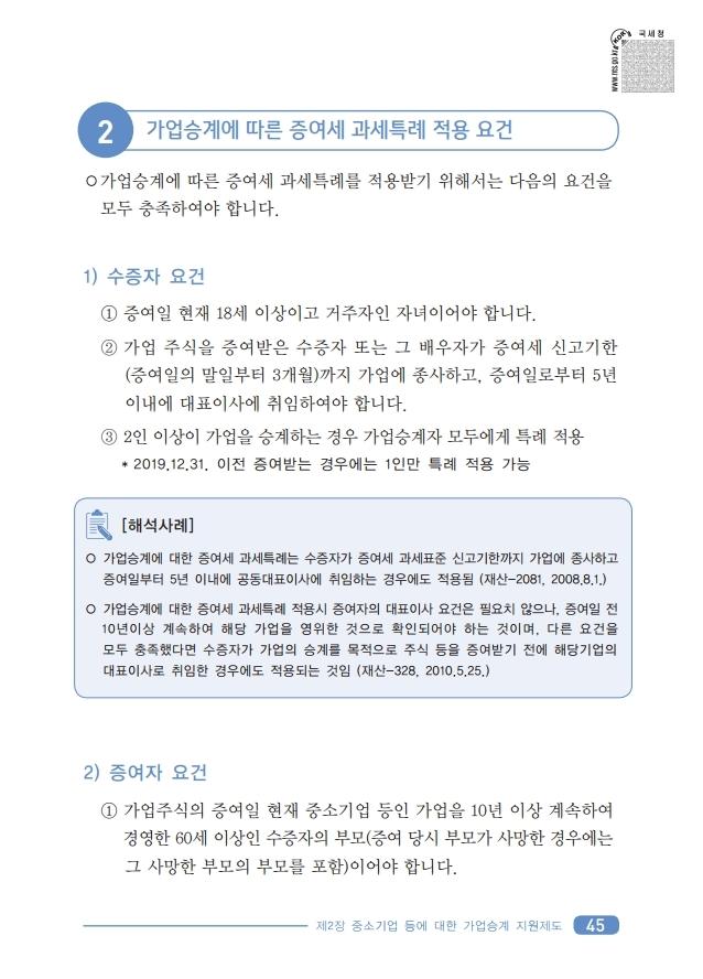.pdf_page_47.jpg