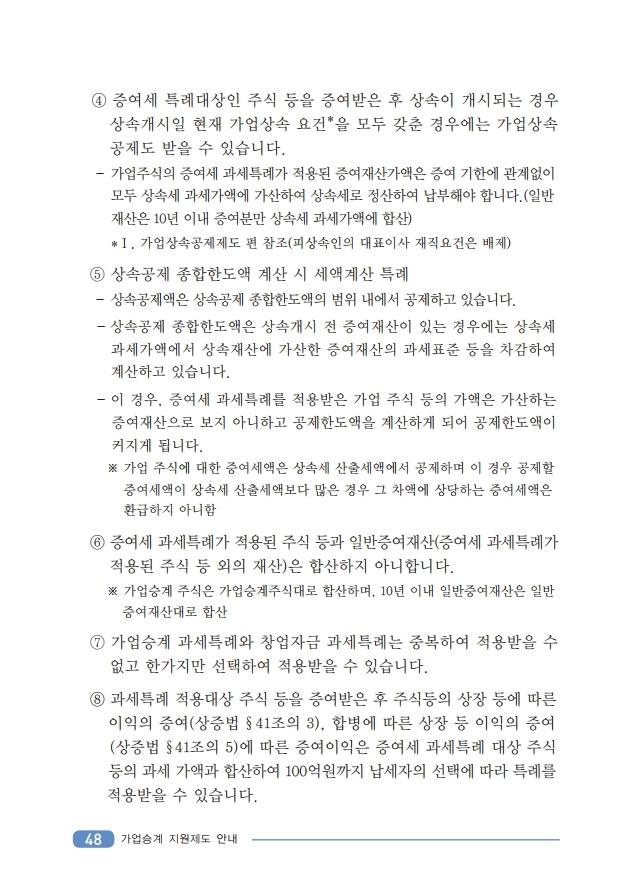 .pdf_page_50.jpg