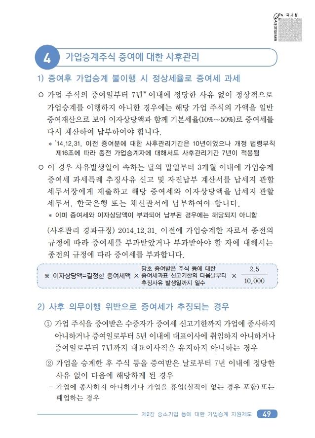 .pdf_page_51.jpg