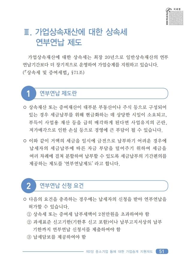 .pdf_page_53.jpg