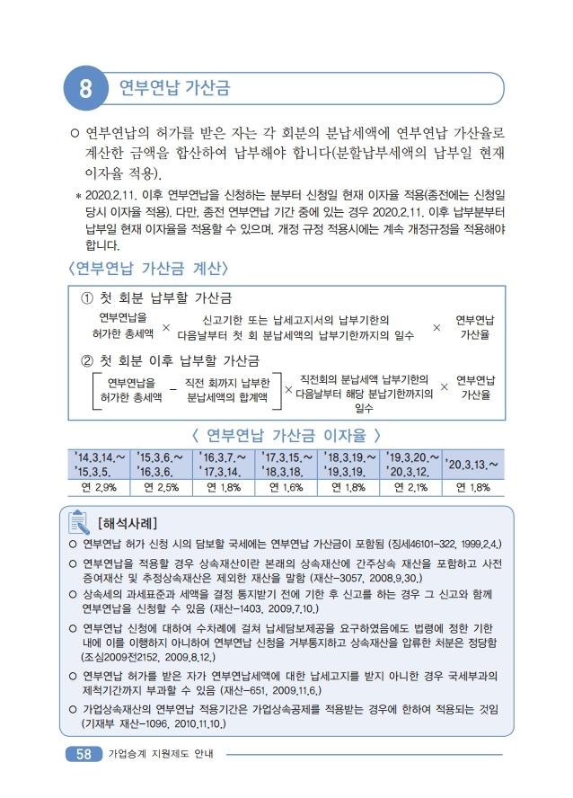 .pdf_page_60.jpg