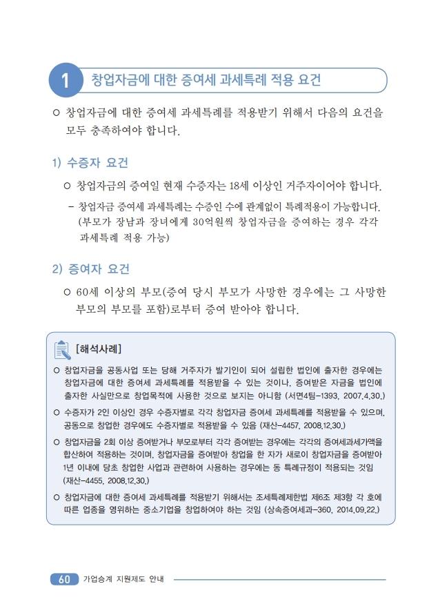 .pdf_page_62.jpg
