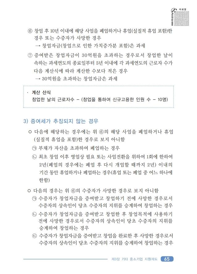 .pdf_page_67.jpg