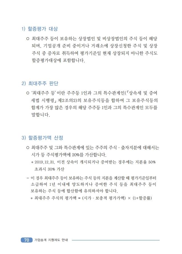 .pdf_page_72.jpg