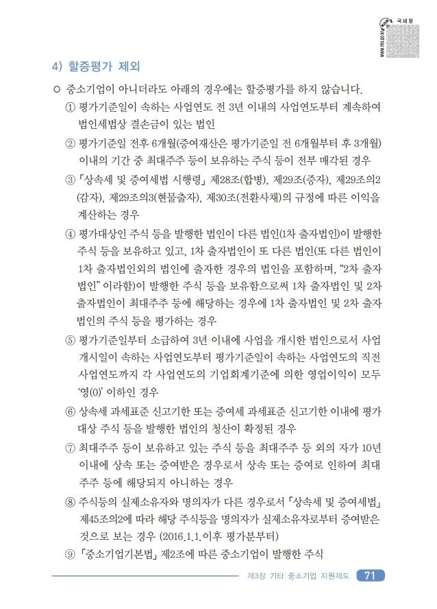 .pdf_page_73.jpg