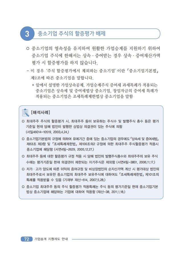 .pdf_page_74.jpg