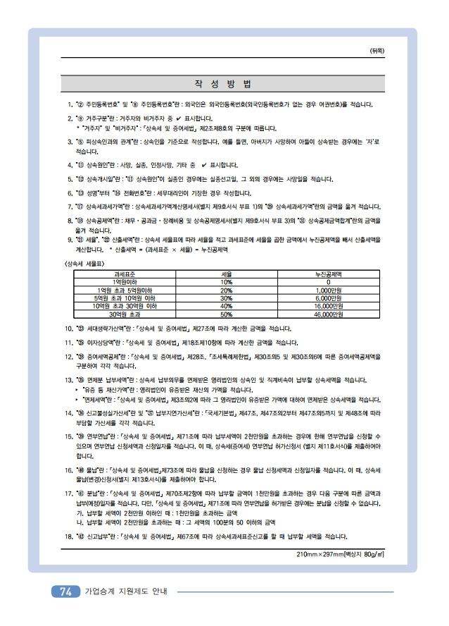 .pdf_page_76.jpg