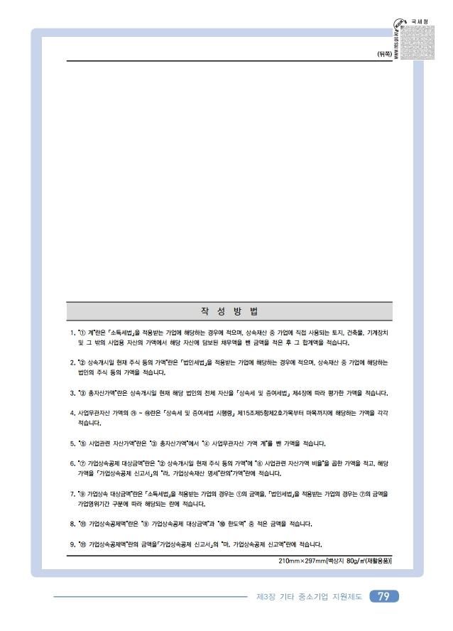 .pdf_page_81.jpg