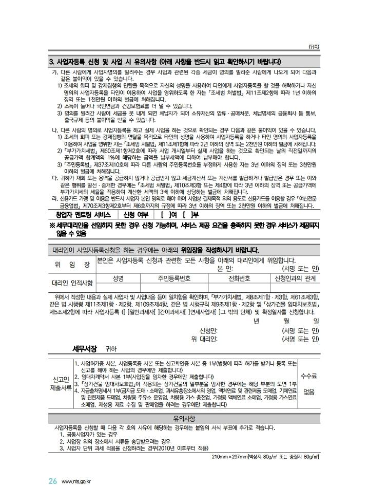 %20.pdf_page_027.jpg