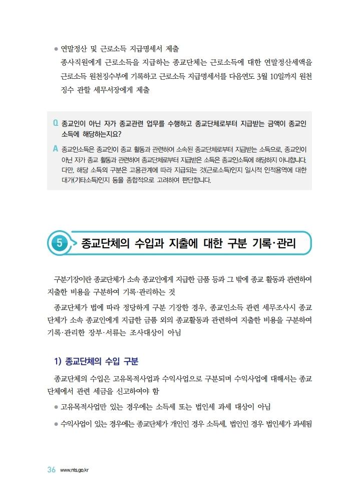%20.pdf_page_037.jpg