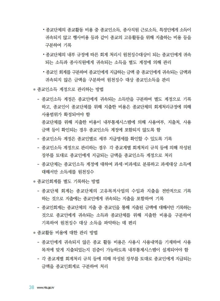 %20.pdf_page_039.jpg