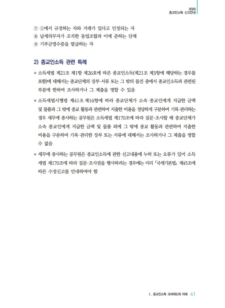%20.pdf_page_042.jpg