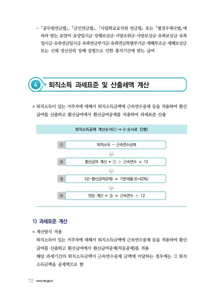 %20.pdf_page_073.jpg