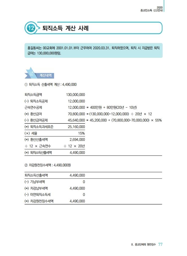 %20.pdf_page_078.jpg