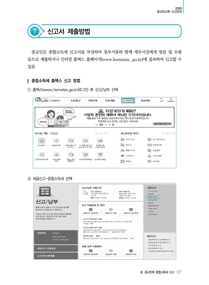 %20.pdf_page_088.jpg
