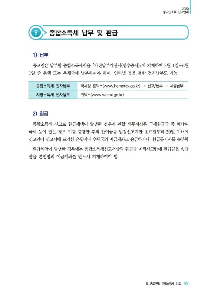%20.pdf_page_090.jpg