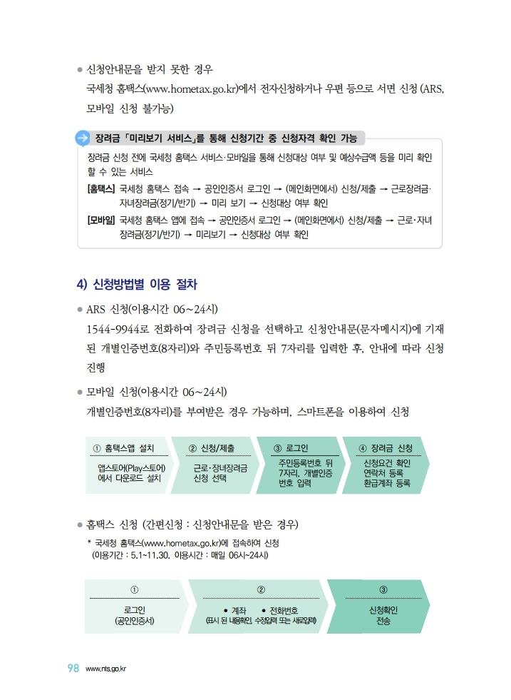 %20.pdf_page_099.jpg