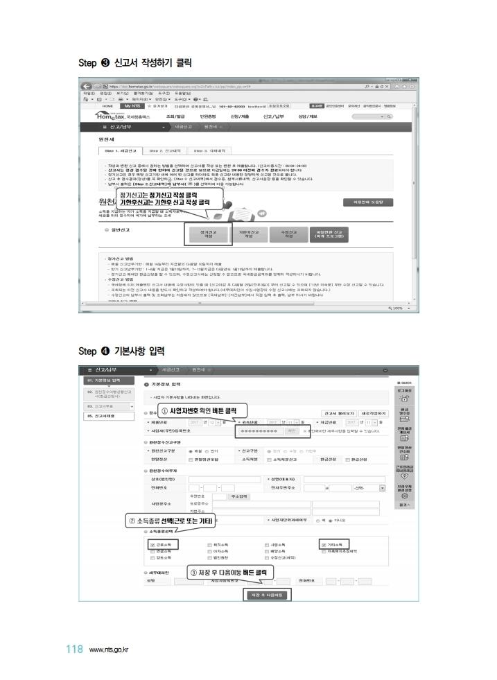 %20.pdf_page_119.jpg