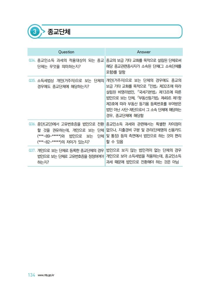 %20.pdf_page_135.jpg