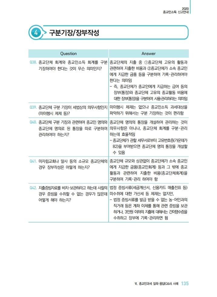 %20.pdf_page_136.jpg