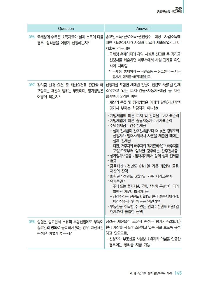 %20.pdf_page_146.jpg