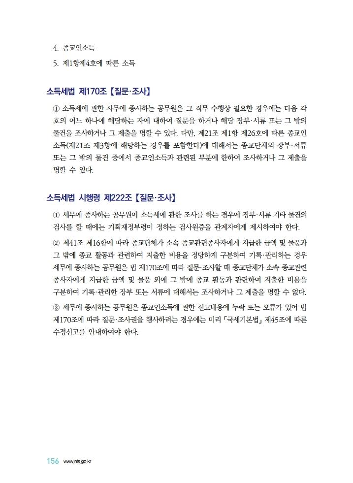 %20.pdf_page_157.jpg
