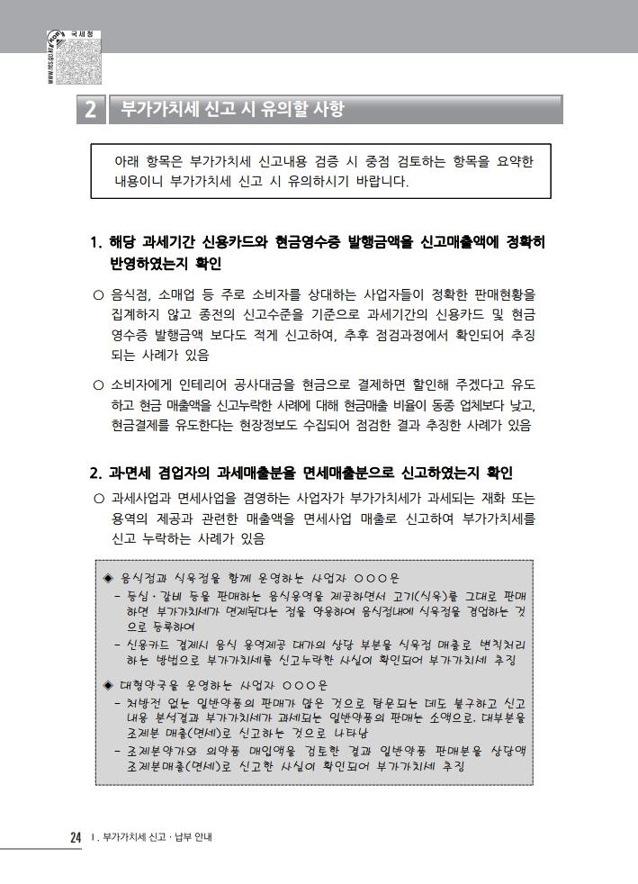 2020_vat.pdf_page_026.jpg