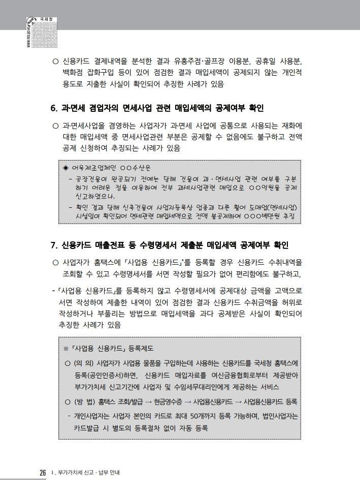 2020_vat.pdf_page_028.jpg