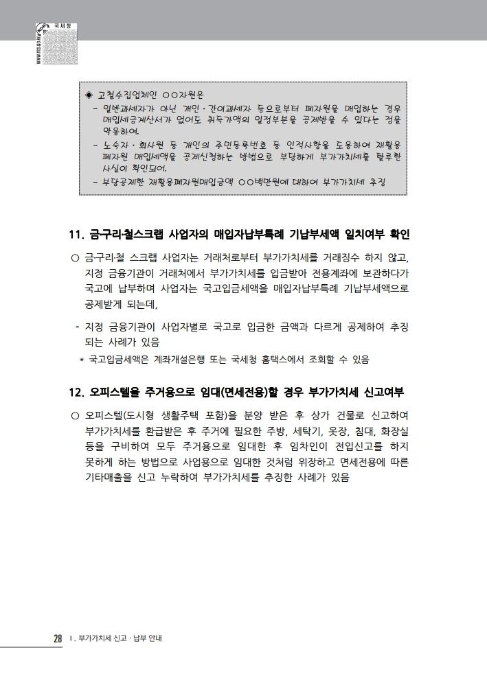 2020_vat.pdf_page_030.jpg