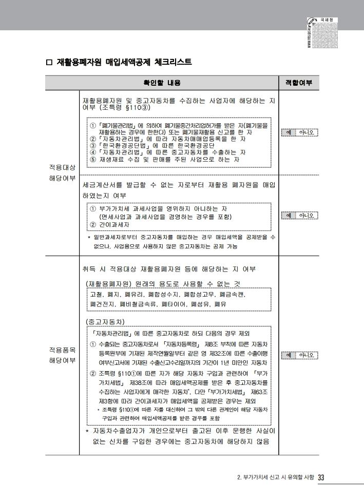 2020_vat.pdf_page_035.jpg