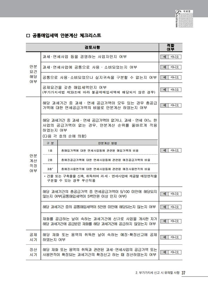 2020_vat.pdf_page_039.jpg