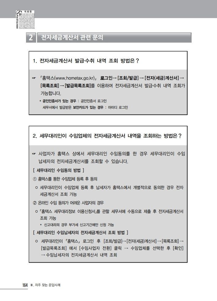 2020_vat.pdf_page_166.jpg