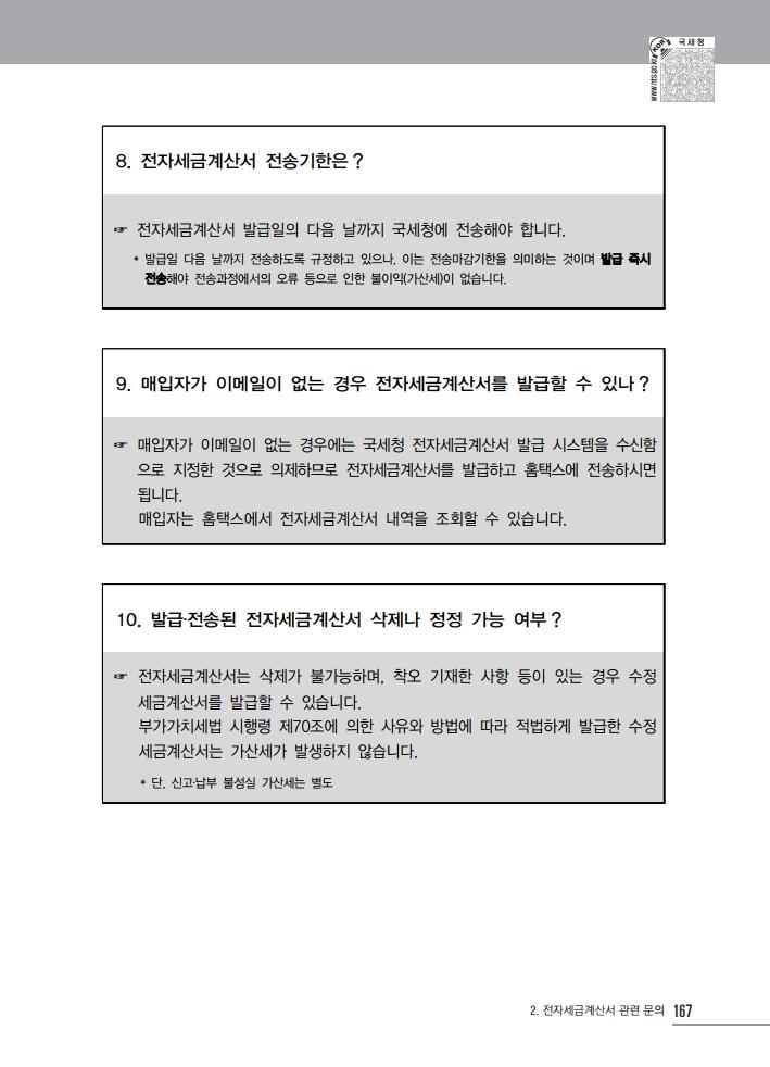 2020_vat.pdf_page_169.jpg