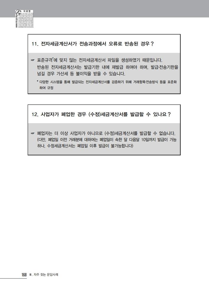 2020_vat.pdf_page_170.jpg