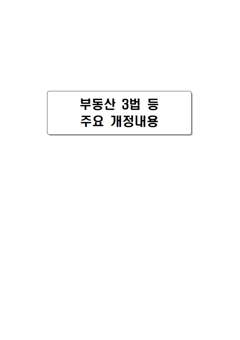 realty3law.pdf_page_04.jpg