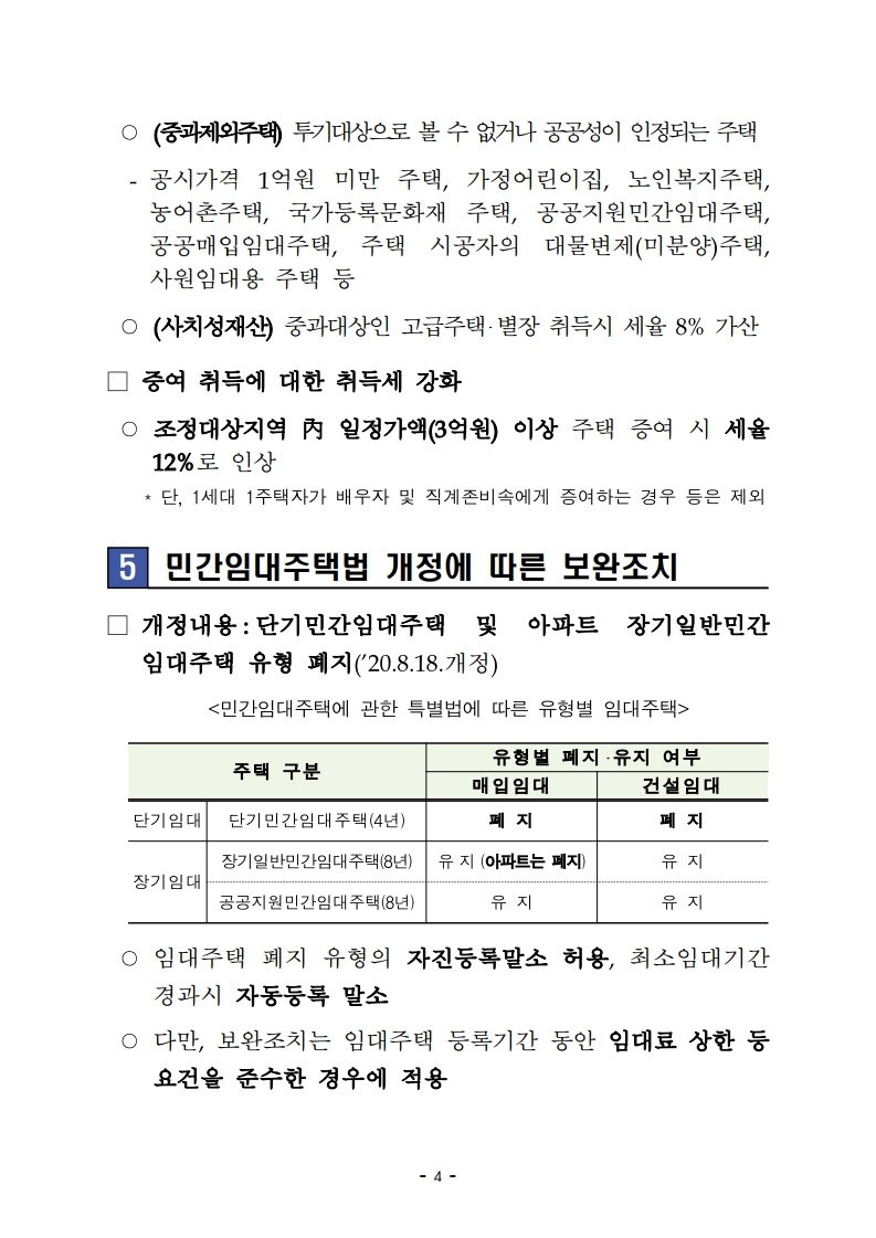 realty3law.pdf_page_08.jpg