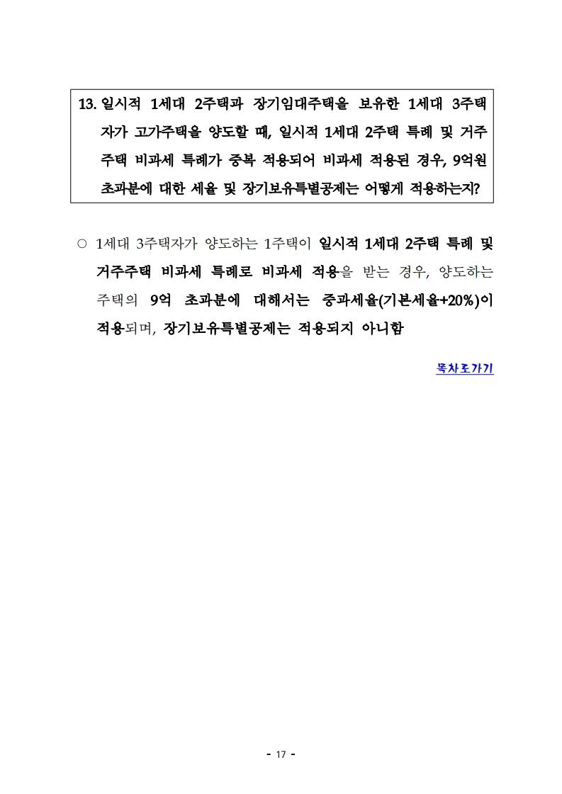 realty3law.pdf_page_21.jpg