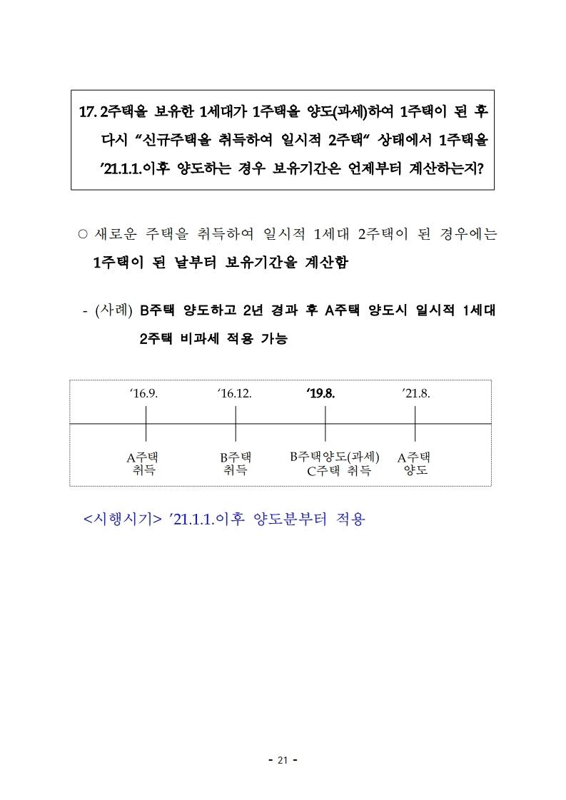 realty3law.pdf_page_25.jpg