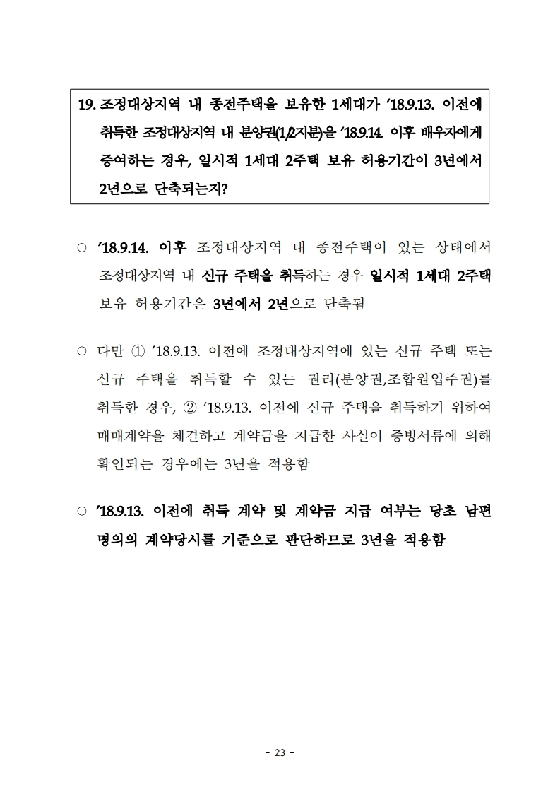 realty3law.pdf_page_27.jpg