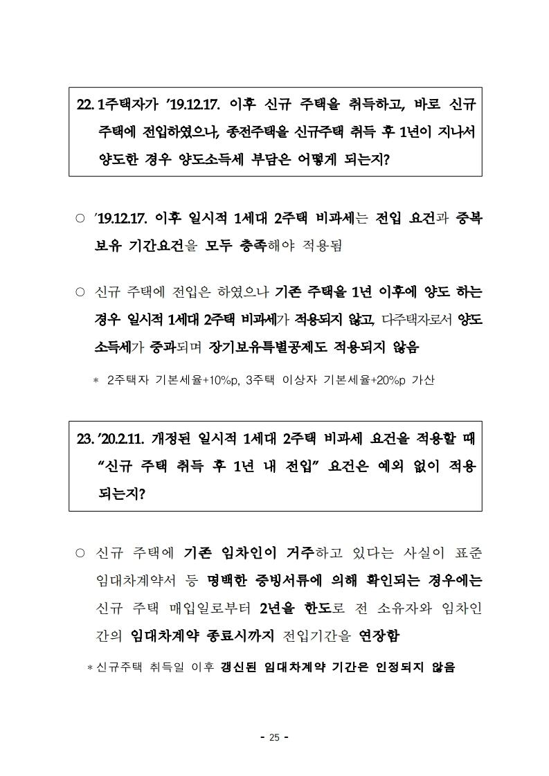 realty3law.pdf_page_29.jpg