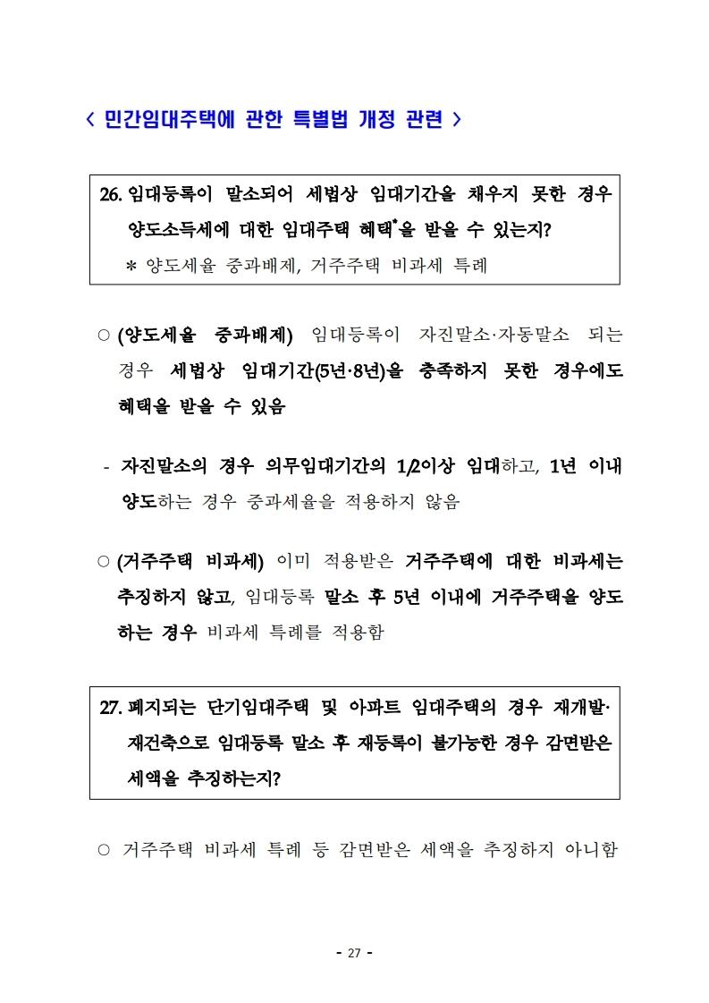 realty3law.pdf_page_31.jpg