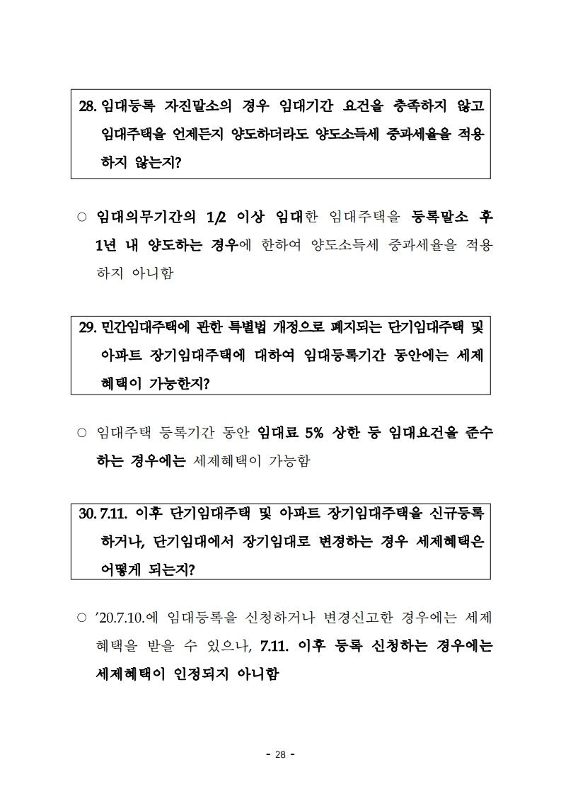 realty3law.pdf_page_32.jpg