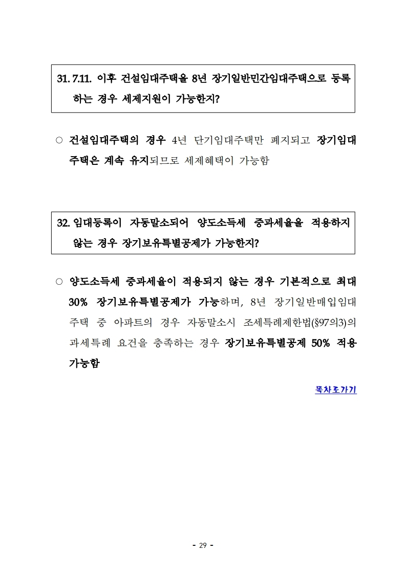 realty3law.pdf_page_33.jpg