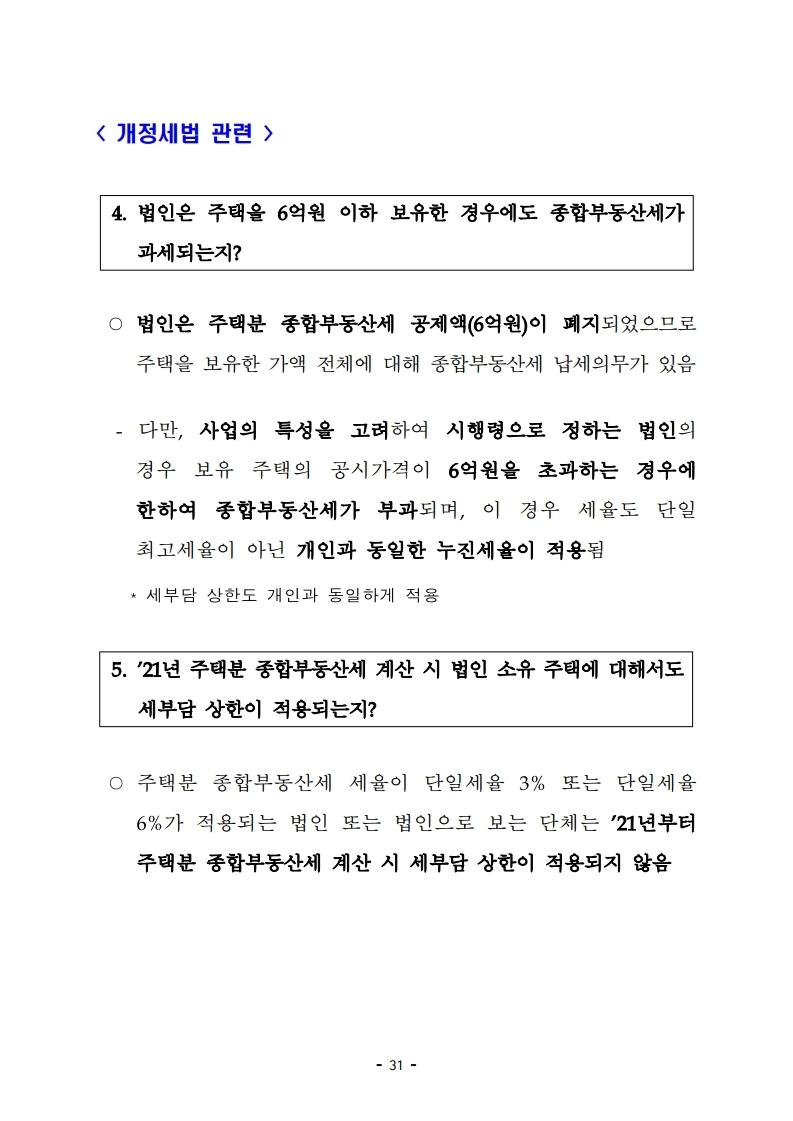realty3law.pdf_page_35.jpg