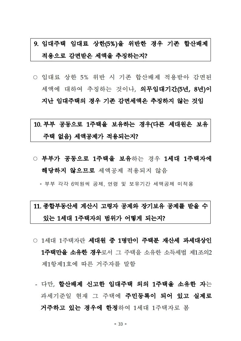 realty3law.pdf_page_37.jpg