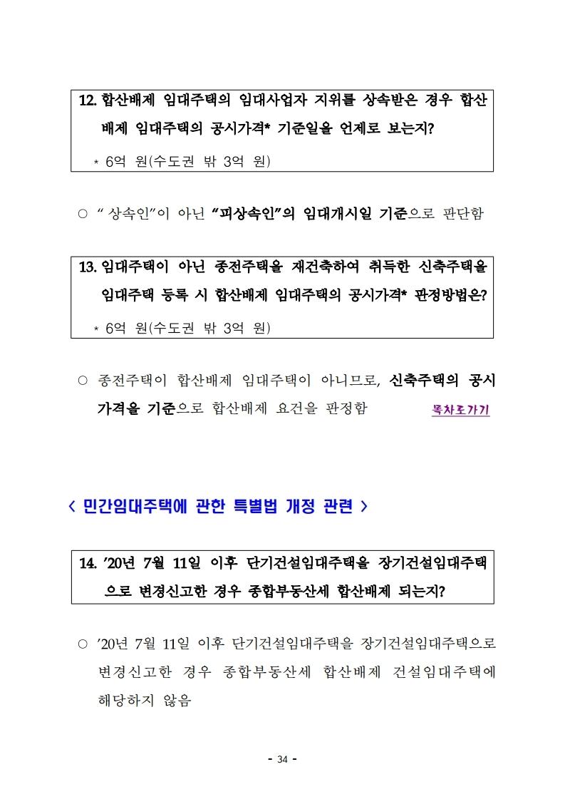 realty3law.pdf_page_38.jpg