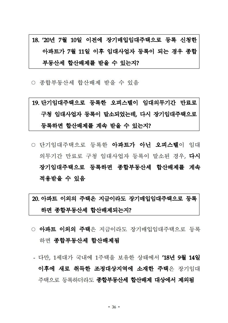 realty3law.pdf_page_40.jpg